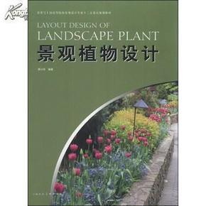 景观植物设计图片