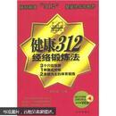 健康312经络锻炼法(附光盘)