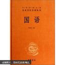 中华经典名著·全本全注全译丛书:国语