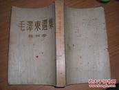 毛泽东选集(第四卷)1960年9月北京一版上海一印 大32开 竖版繁体