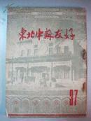 东北中苏友好(1953年37期)停刊号(品如图)