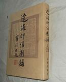 辽海印信图录(16开精装 全一册)