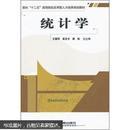 库存正版书籍 (教材)统计学