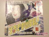 卡通连环画丛书:特种部队(8)