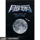 月球密码:揭秘中国探月工程【原版现货】