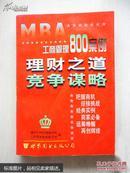 工商管理800案例.第五分册.理财之道 竞争谋略