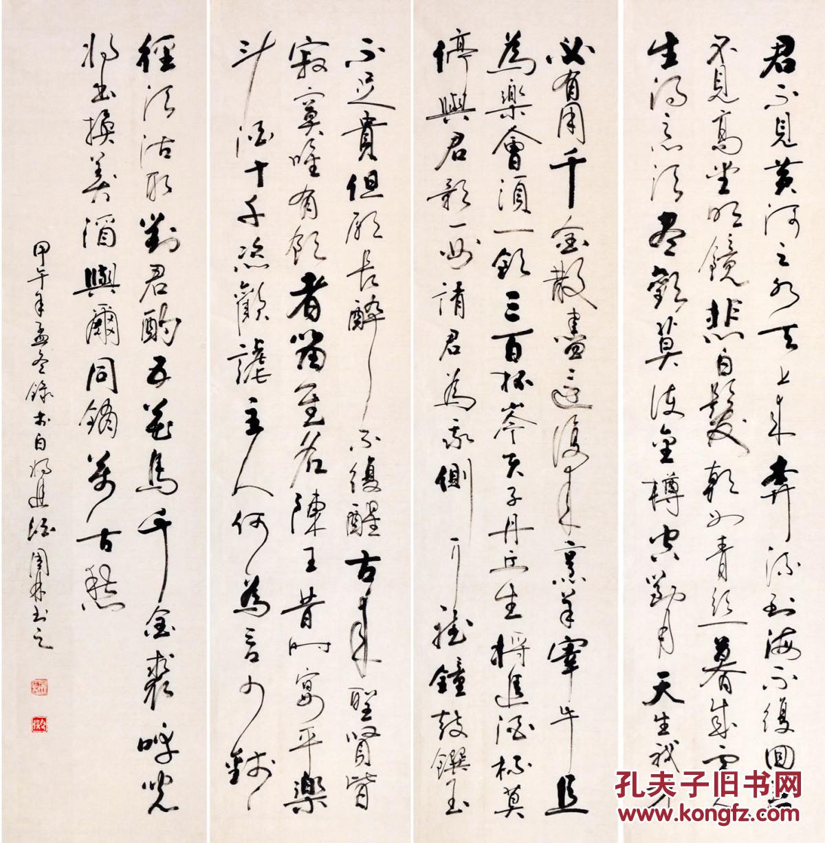 金奖老书法家张周林行书四条屏-李白.将进酒-113-11图片