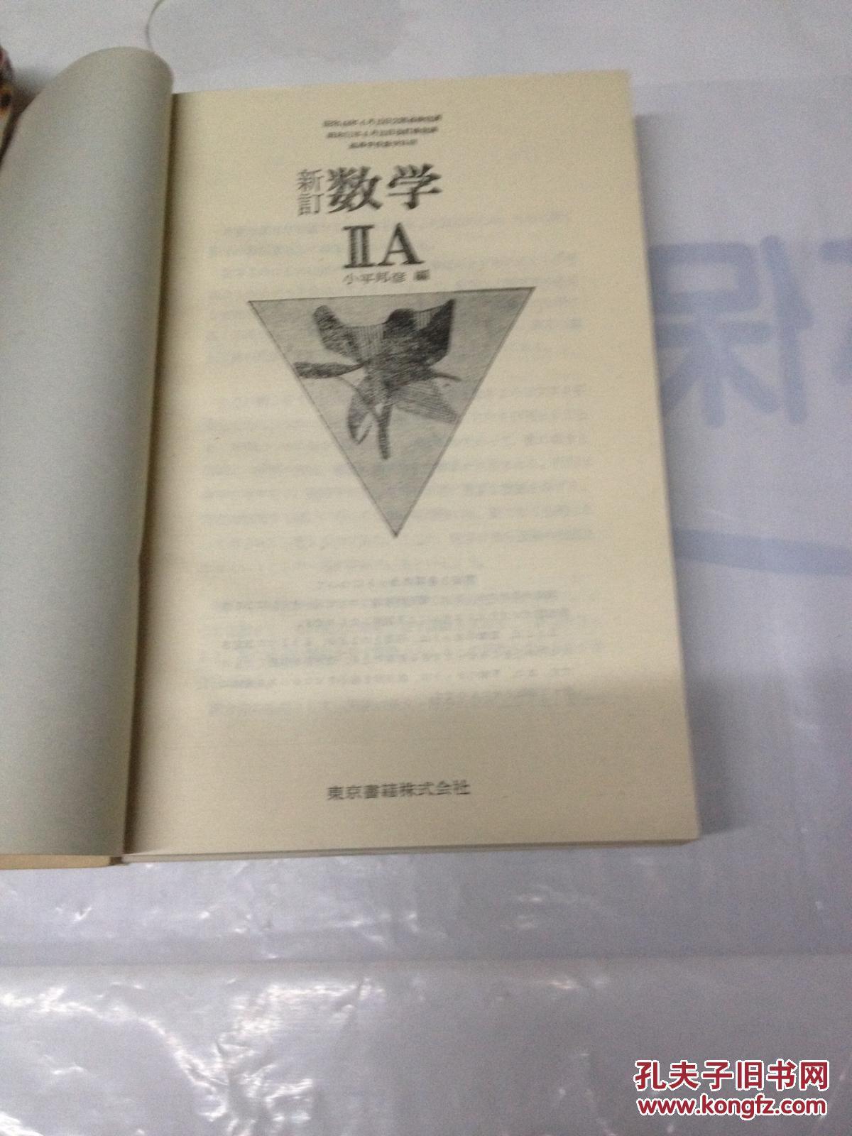 【图】日本高中数学课本。1、2、3、4。 四夲