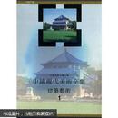 中国现代美术全集:建筑艺术1