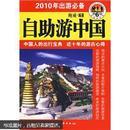2010年出游必备:自助游中国(第6版)