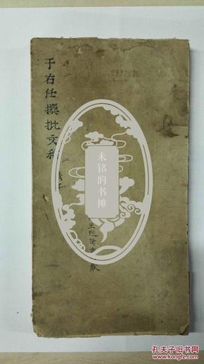 于右任,陕西名士,早期152页手稿