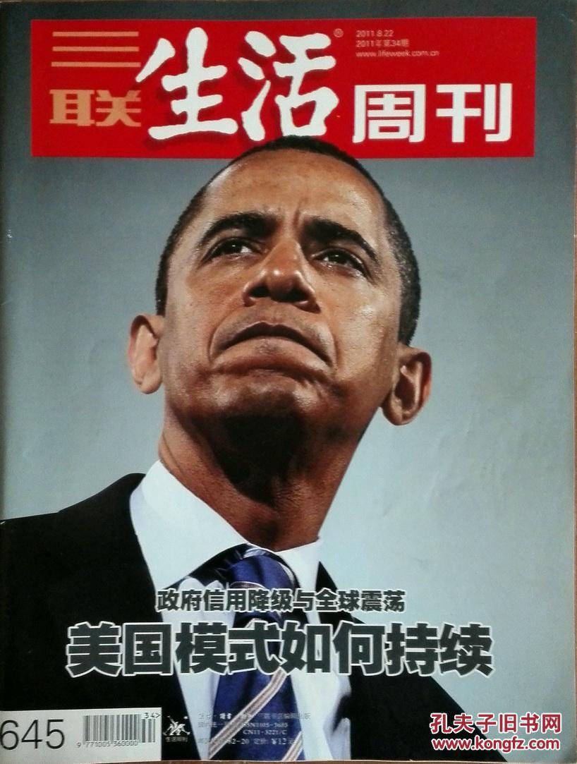 2011�9/)9�'y�G{�Y_三联生活周刊2011-34