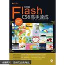 中文版Flash CS6高手速成(无光碟)