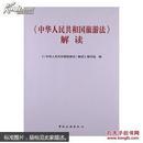 《中华人民共和国旅游法》解读【正版现货】