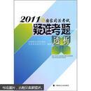 2011年国家司法考试疑难考题透析