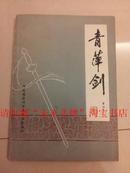 青萍剑 李书亭 沧州市武术协会 83年 113页 85品