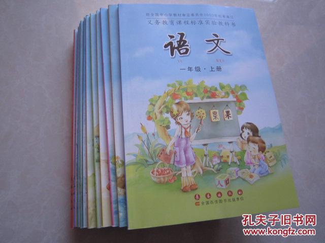 【图】江南版小学语文古诗全套一二三四五六小学版课本拼音长春图片