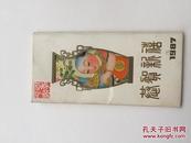 1987年杨柳青年历片---一套四张全,带原封套!!!!!!