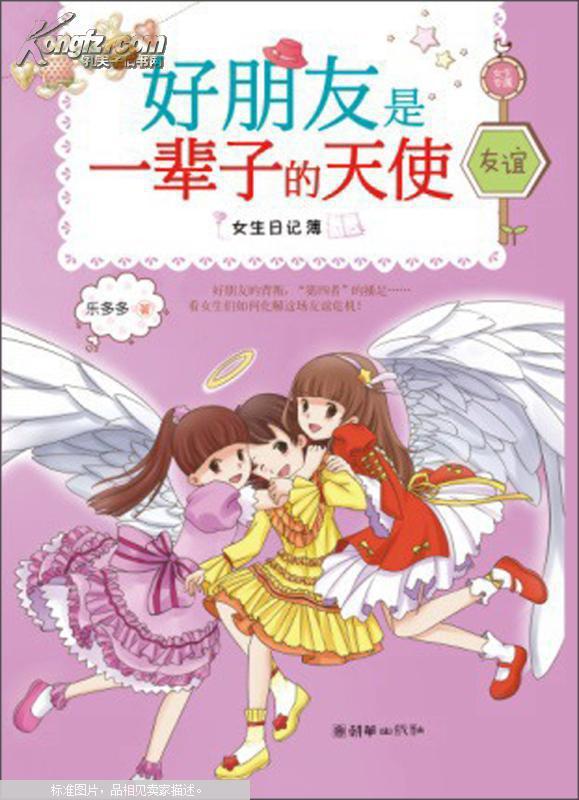 女生日记簿·友谊:好朋友是一辈子的天使