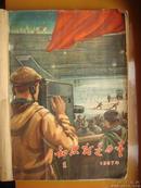 1957年苏联办中文杂志《知识就是力量》1-12月份合钉本.其魅力无穷,仍被今天的人们所喜爱.很稀有