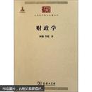 中华现代学术名著丛书:财政学