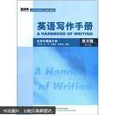 新经典·高等学校英语专业系列教材:英语写作手册(英文版)(第3版)