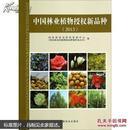 中国林业植物授权新品种. 2013