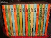 70年代旧版稀见画册浮世绘集大成之作,《浮世绘大系》17册全; 原版8开精装:印制精良 艳丽!重近100斤!!