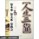 人生三宝 + 人生三靠 (全二册合售)【一版一印 正版现货 库存新书