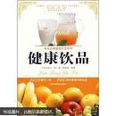 健康饮品--家庭自制健康饮食系列
