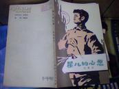 E7;星儿的心愿【馆藏】79年1版1印插图版