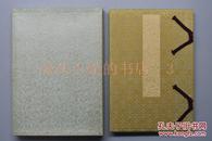 《奉书》原盒  绢面精装一册 空白页 洒金空白书皮 宣纸册页 双面50页 毛笔书法用 诸如抄写佛经文章等  美浓判 美浓纸是一种产于日本岐阜县的高品质纸张 它被用于制作工艺品 包括灯笼 伞 等