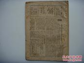 稀见--1939年延安初版《解放周刊》第63,64期合刊,有张闻天,王稼祥,陈伯1达文章