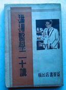 满洲医学二十讲(扉页印有伪满洲国总理题字)