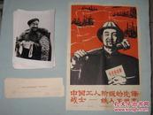 中国工人阶级的先锋战士铁人——王进喜       新华社老照片一套10张全    规格20cmX16cm  D箱