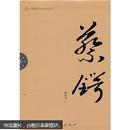 辛亥著名人物传记丛书:蔡锷