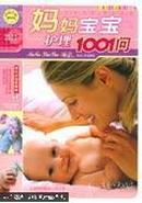 妈妈宝宝护理1001问