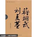 辛亥著名人物传记丛书:蒋翊武 刘复基