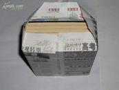 《唐诗别裁集》8册完整一套:(1974年初版,专门为中央领导人印制的书,影印本,线装本、16开本,内页10品)