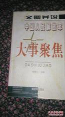 中国人民解放军大事聚焦---文图并说(解放军版)2002年一版