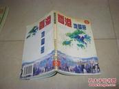 1997香港地图册