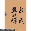 辛亥著名人物传记丛书:孙武·焦达峰