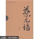 辛亥著名人物传记丛书:蔡元培