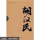 辛亥著名人物传记丛书:胡汉民