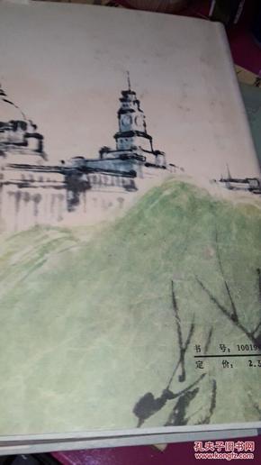 《上海的早晨》1,3,部 精装 有护封 彩色插图 1979年1版1印 。相当少