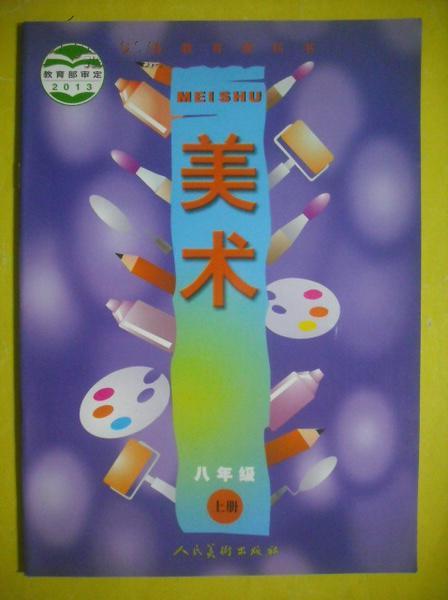 【图】初中美术八年级上册图片