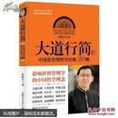 中国化管理系列丛书·大道行简:中国化管理哲学经典36则作者签赠本