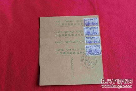 中华民国邮政明信片一组四张