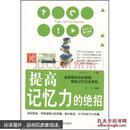 正版图书 提高记忆力的绝招(彩图) (请放心选购!)