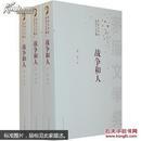 茅盾文学奖获奖作品全集 战争和人(全3册)